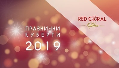 Коледни партита в Red Coral Kitchen