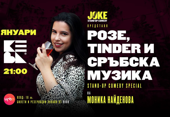 Розе, Tinder и Сръбска музика * Stand-up Comedy Special