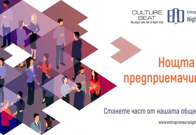 Entrepreneurs Night Out | 25.05.2020
